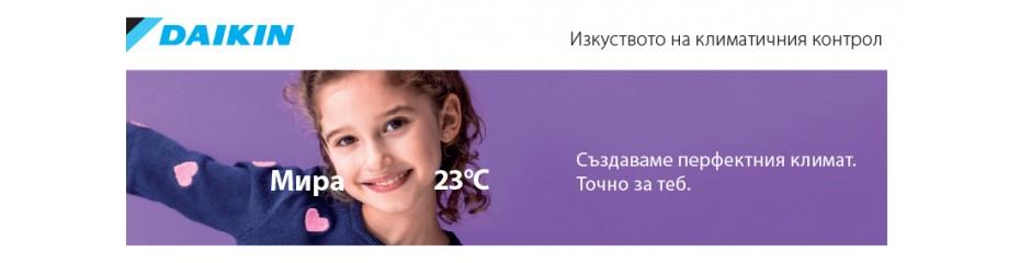 Климатик Daikin Comfora A++/A++